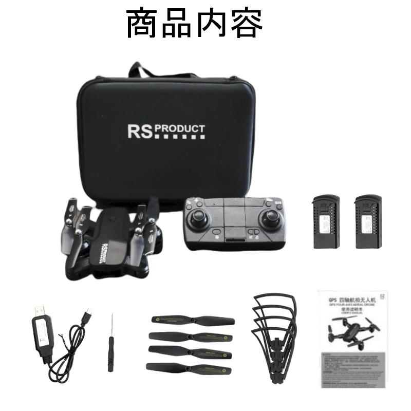RSプロダクト【バッテリー2本】RS03 黒 当社オリジナルドローン【4Kカメラ】デュアルGPS搭載!【200g以下 規制外モデル】(SMRC S20後続機)