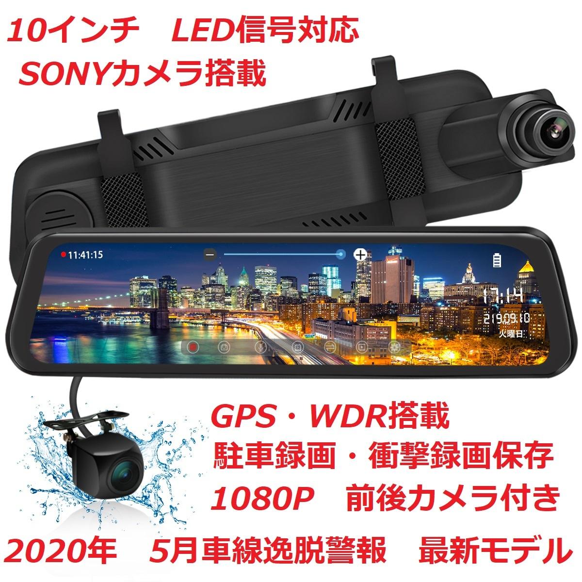 2020年5月最新 PR996S SONYカメラ タッチパネル前後カメラ 車線逸脱警報 32GB SD付 GPS ドライブレコーダー ミラー型 10インチ 日本製取説