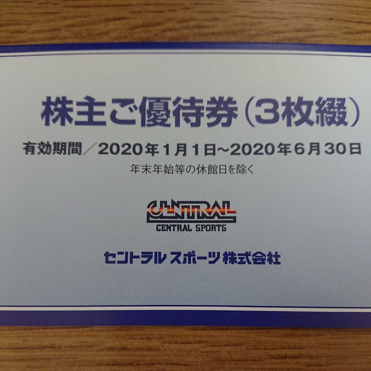 Three ★ deadline extension ★ Central Sports shareholder complimentary ticket ...
