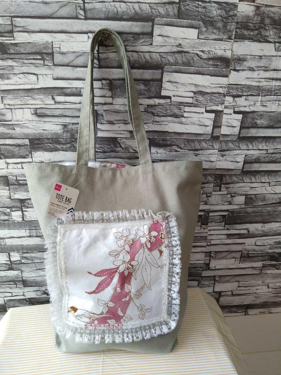 トートバッグ グレー地に花と鳥の模様フリル付き プチハンドメイド お稽古バッグ お買い物バッグ 未使用品
