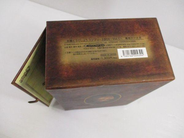 【箱のみ】水曜どうでしょう DVD全集 Vol.1_画像3