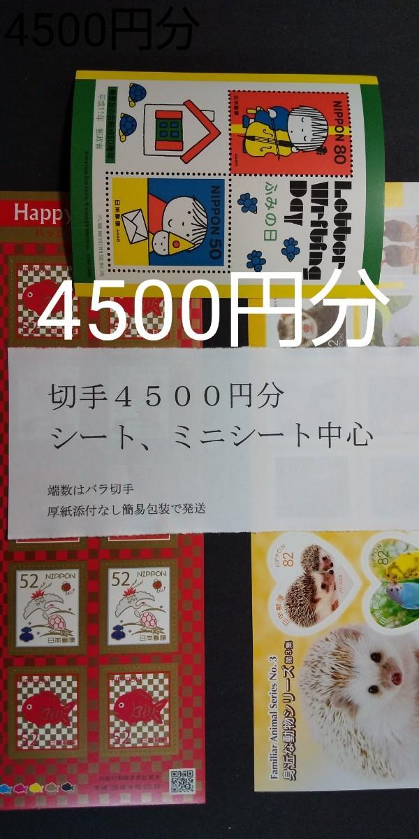 切手4500円分、シート、ミニシート中心額面図柄選択不可
