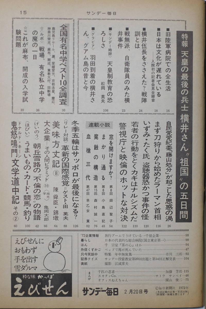 一 小野田 寛郎 横井 庄
