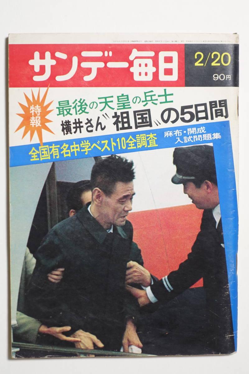 寛郎 横井 庄 一 小野田