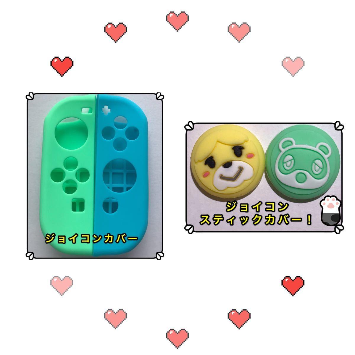 任天堂switchスイッチ ジョイコンカバー&スティックカバー 動物の森