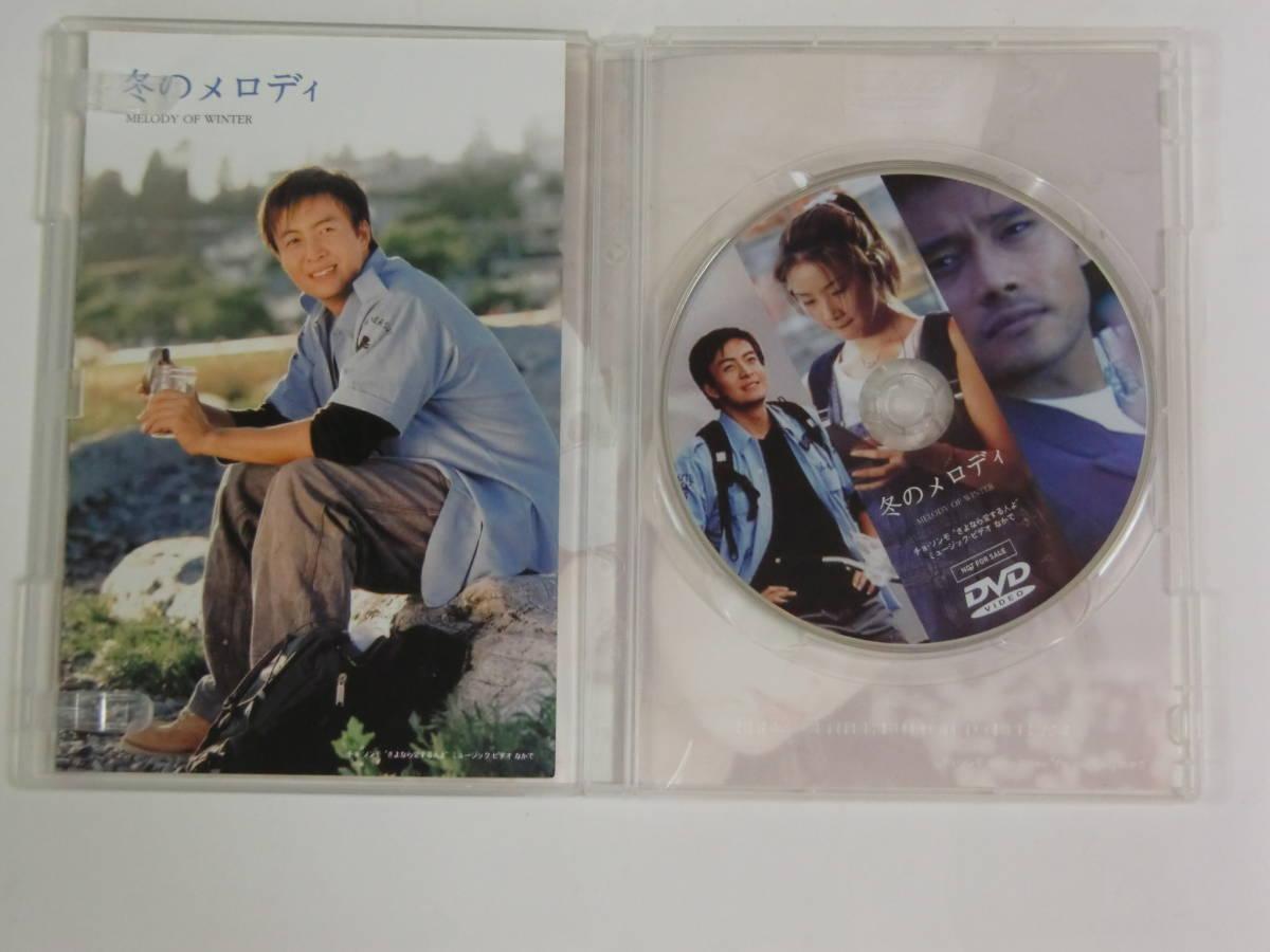 SPECIAL K-POP DVD 冬のメロディ MELODY OF WINTER ペ・ヨンジュン_画像3