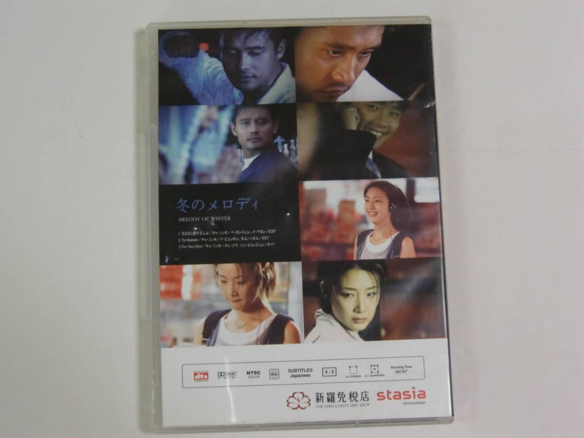 SPECIAL K-POP DVD 冬のメロディ MELODY OF WINTER ペ・ヨンジュン_画像2