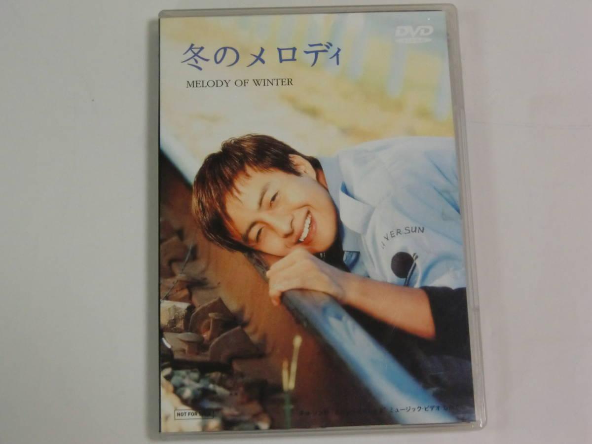 SPECIAL K-POP DVD 冬のメロディ MELODY OF WINTER ペ・ヨンジュン_画像1