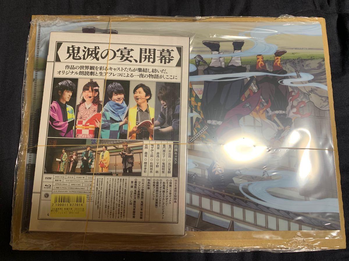 鬼滅の宴 【完全生産限定版(ジャケットイラストA4クリアファイル【Blu-ray