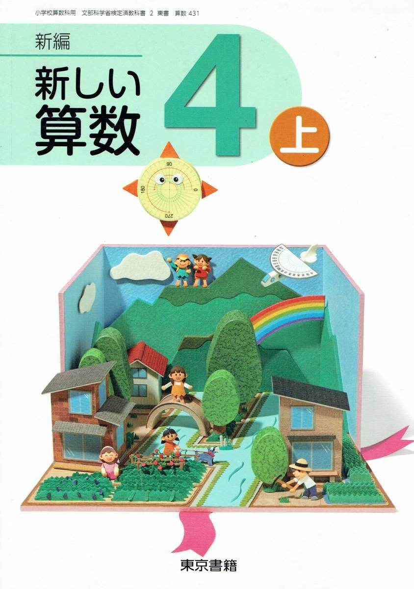 ★小学算数教科書★新しい算数4上★東京書籍★平成29年2月発行★free-1