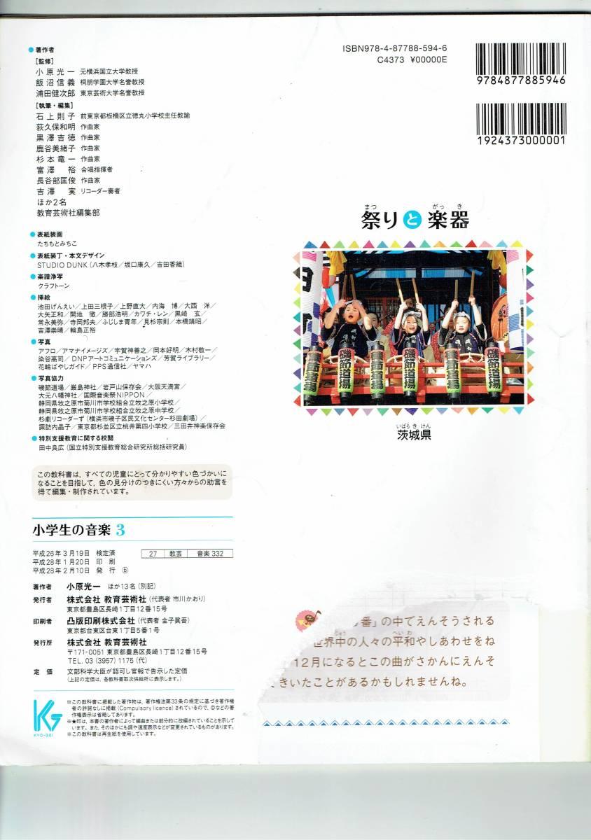 ★小学音楽教科書★小学生の音楽 3★教育芸術社★平成28年2月発行★free-1