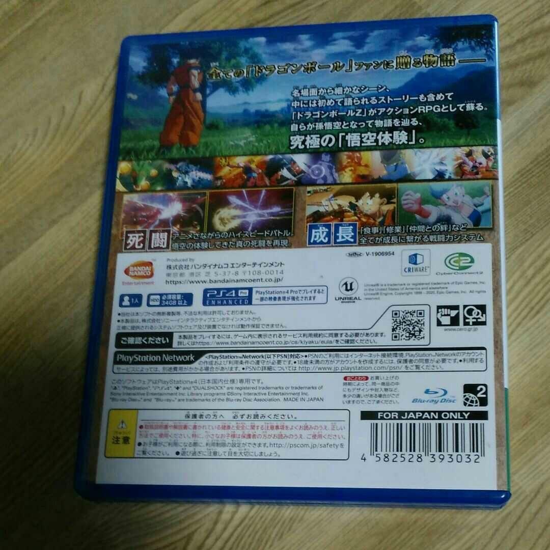 ドラゴンボールZ  カカロット  PS4