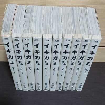 イキガミ  1巻~10巻 (完結) めぞん一刻 全巻セット 文庫版