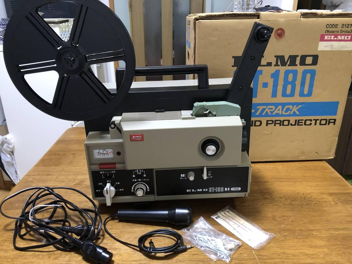ジャンク扱い 中古 動作確認OK エルモ ELMO 8サウンドプロジェクター 8ミリ映写機 ST-180 ベルト交換済み