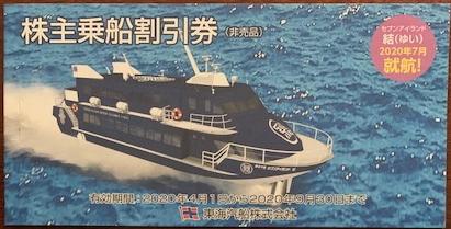 送料無料★即日発送★東海汽船株主優待 乗船割引券4枚★複数有_画像1