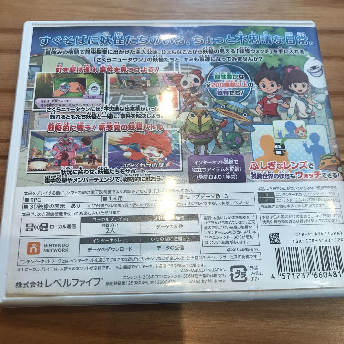 妖怪ウォッチ 3DSソフト