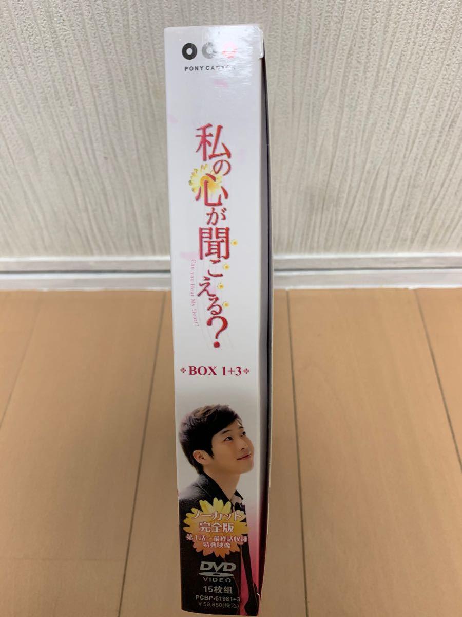 韓国ドラマ 私の心が聞こえる?DVD  BOX 全話
