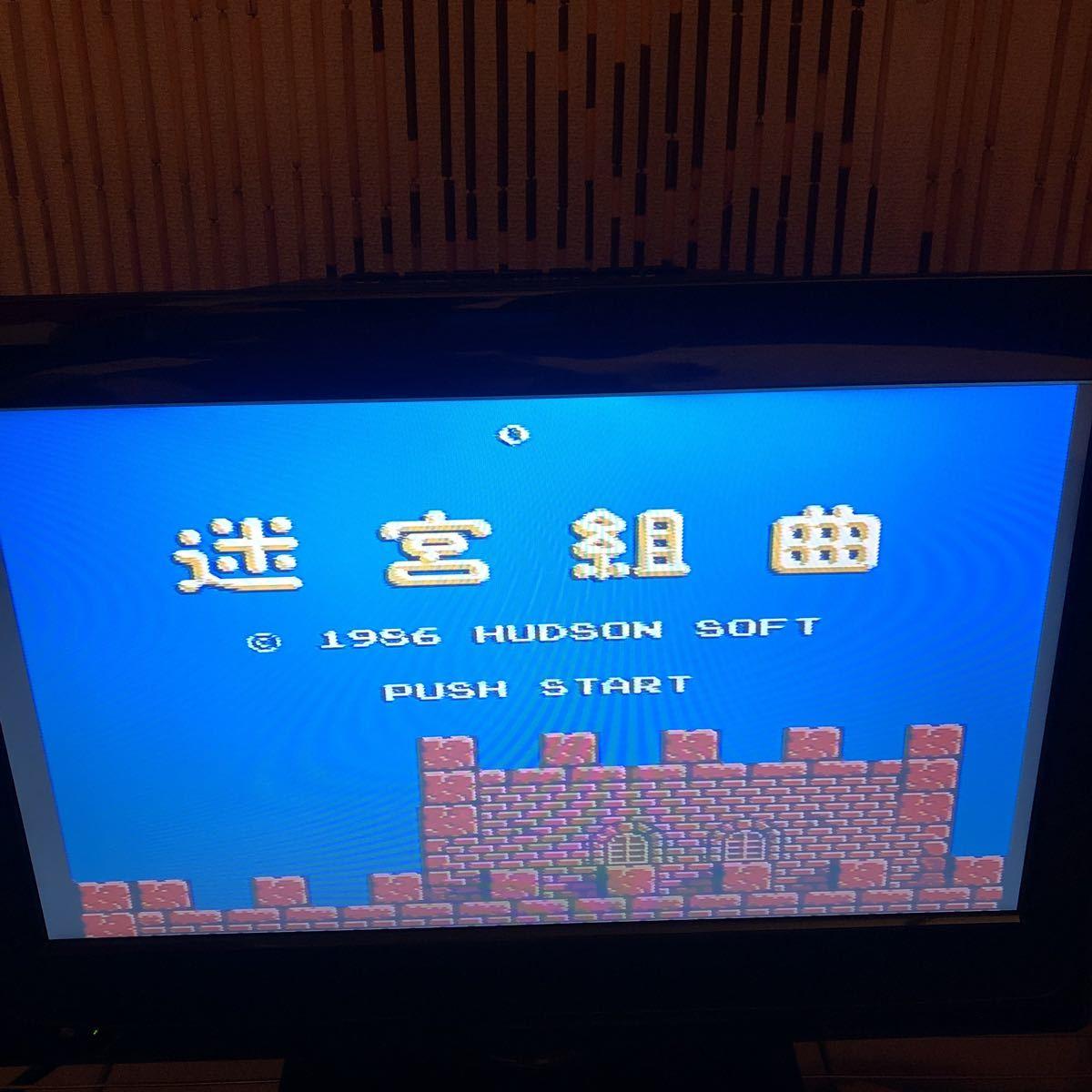 ファミコンソフト 迷宮組曲