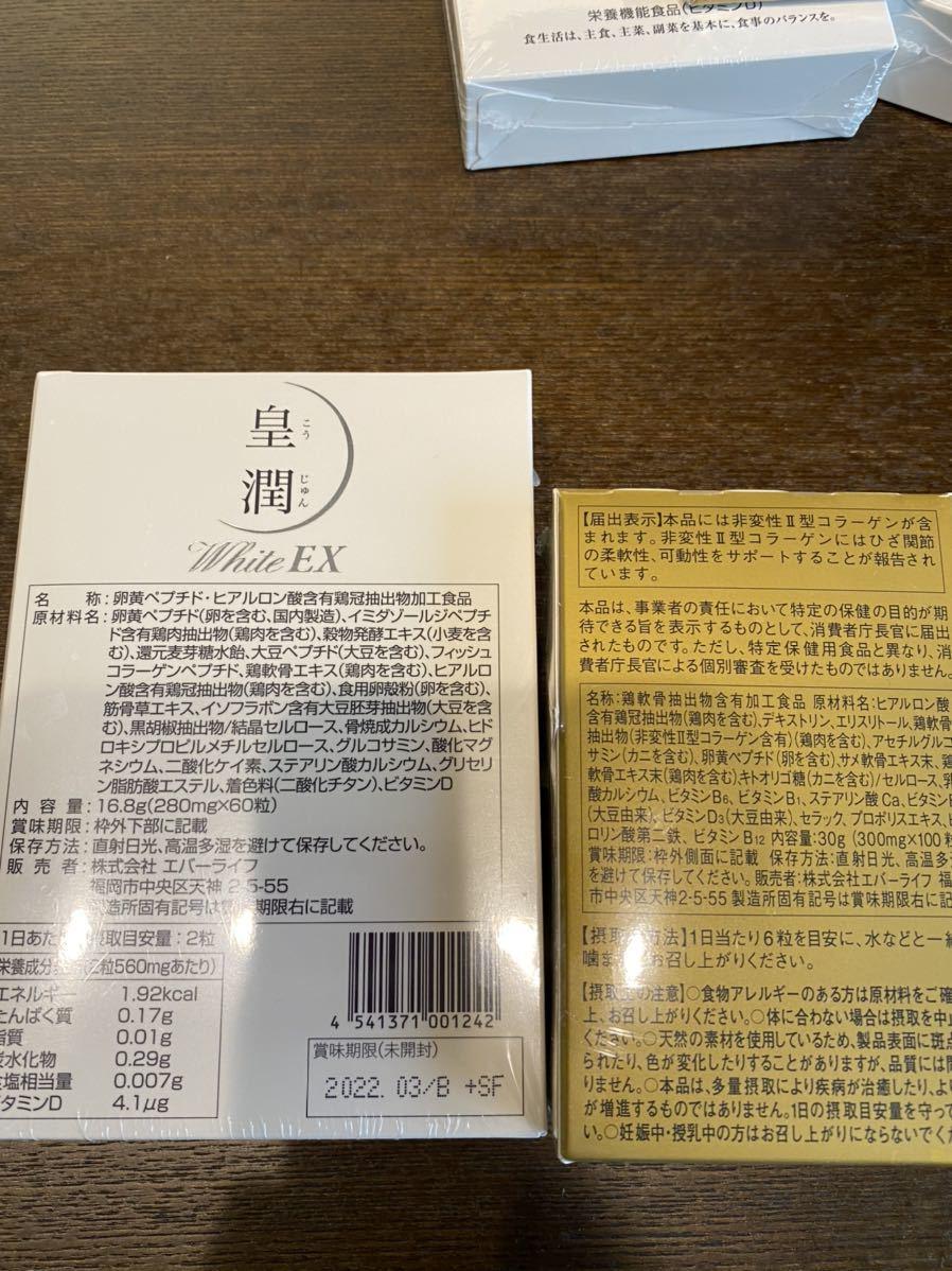 皇潤 極   皇潤ホワイトイーエックス_画像3