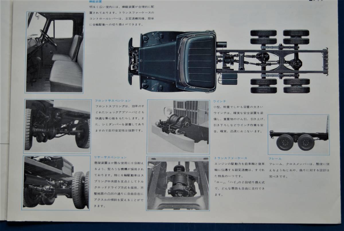 【旧車カタログ】いすゞディーゼルトラック・高速観光バス 2枚(昭和42・44年)_画像4