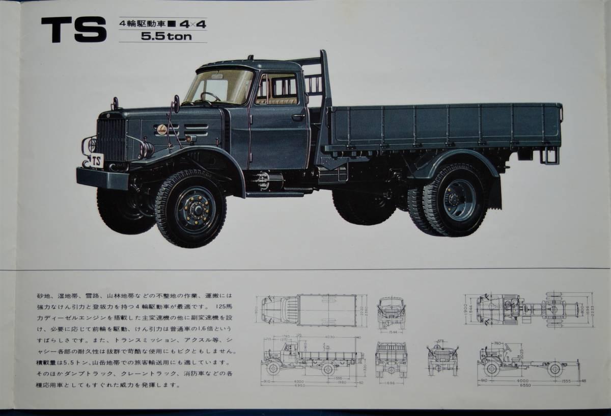 【旧車カタログ】いすゞディーゼルトラック・高速観光バス 2枚(昭和42・44年)_画像3