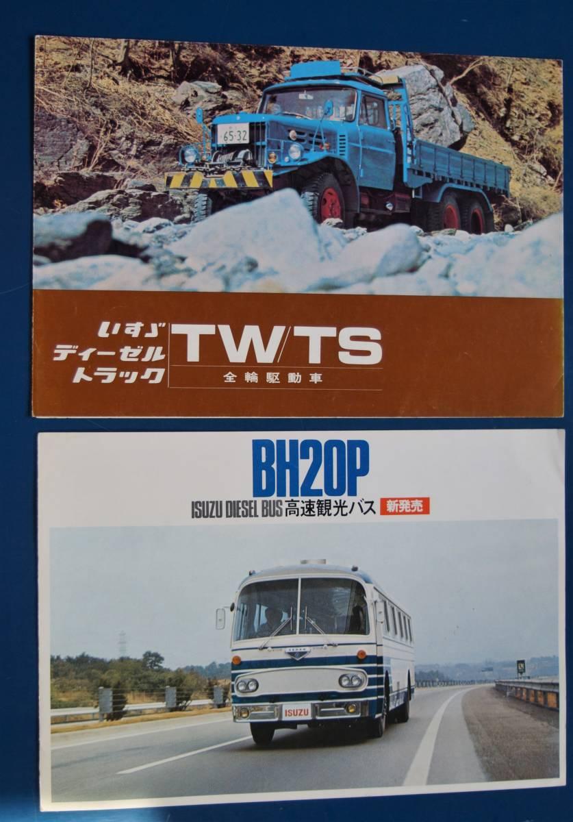 【旧車カタログ】いすゞディーゼルトラック・高速観光バス 2枚(昭和42・44年)_画像1