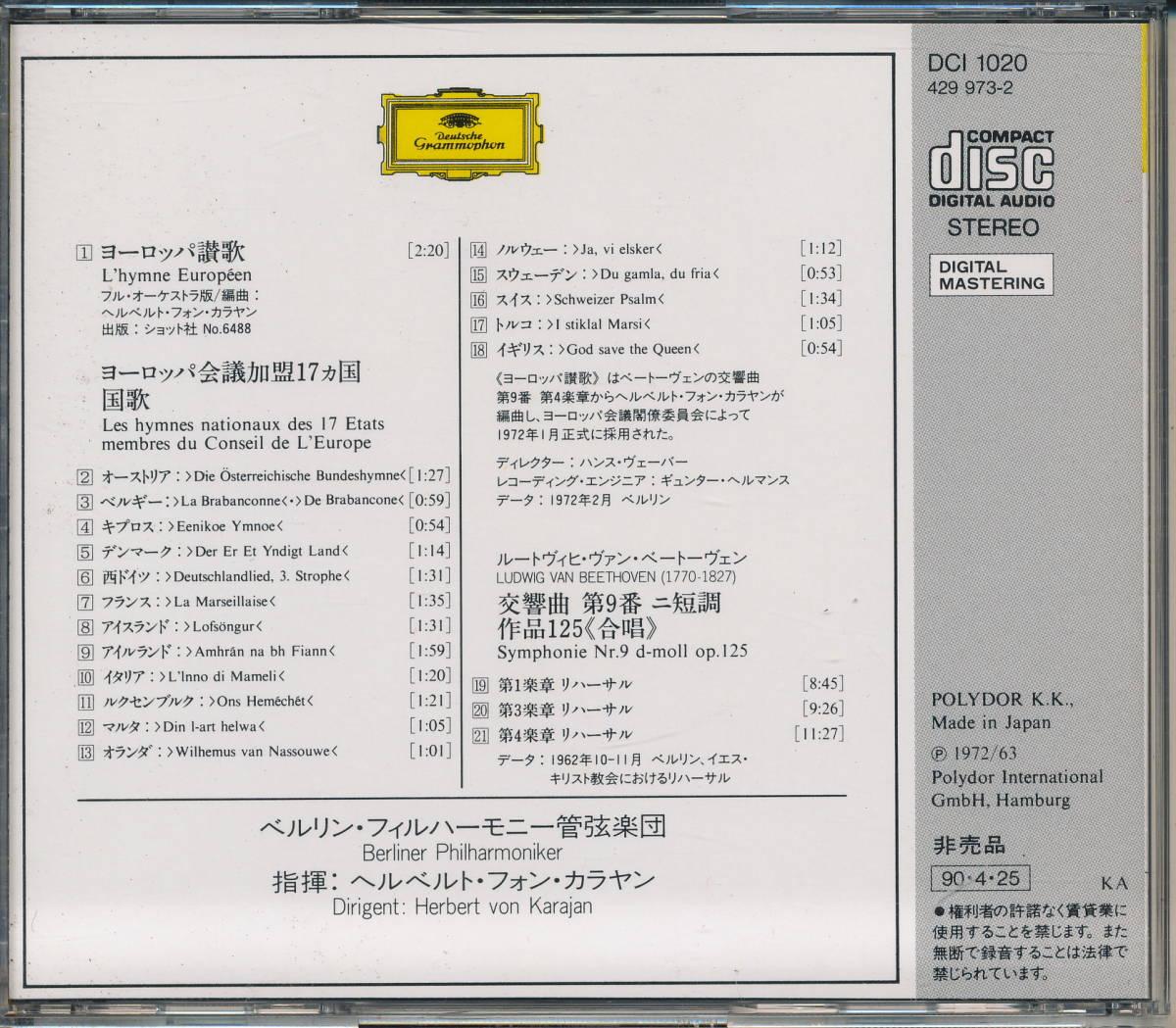 ヨーロッパ讃歌 ほか/ベートーヴェン:交響曲第9番(リハーサル)、カラヤン指揮/ベルリン・フィル管弦楽団、国内盤(非売品)CD/ゴールドCD_画像2