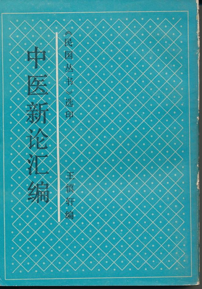中文・中国医学書 『中医新論彙編』 王慎軒 編 上海書店出版_画像1