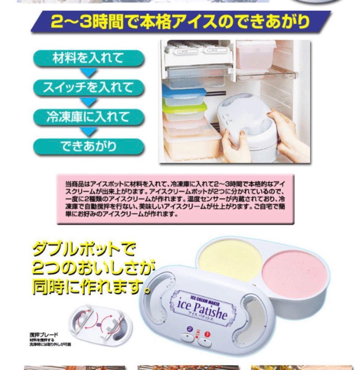 コードレス お好みの材料でアイスクリームが作れる アイスクリームメーカー