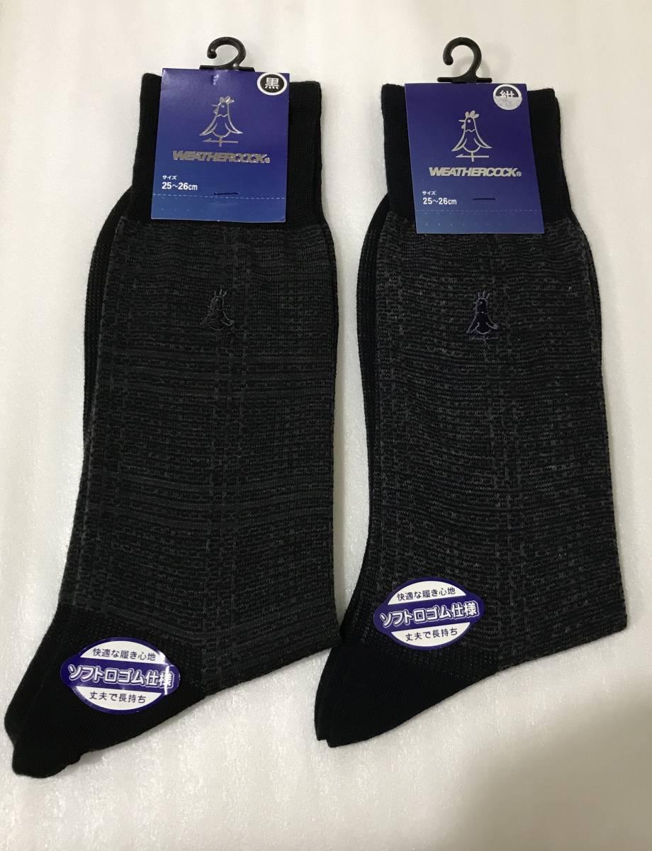 新品 ナイガイ 紳士 クルーソックス 25~26cm ウェザーコック 黒 紺 2足セット 鳥の刺繍 NAIGAI weathercock ビジネスソックス 靴下 メンズ