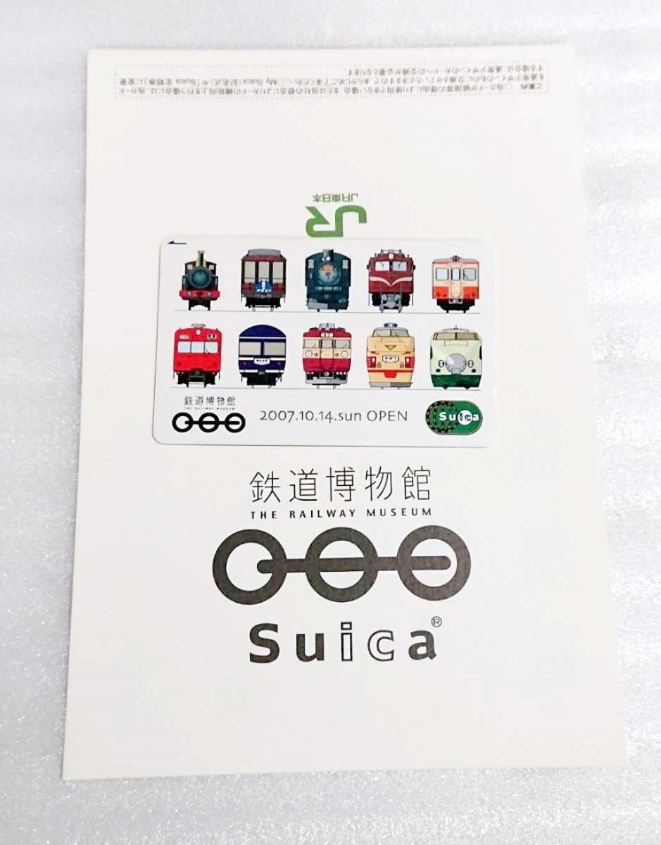 鉄道博物館 開館記念 Suica デポのみ 台紙付 JR東日本_画像1