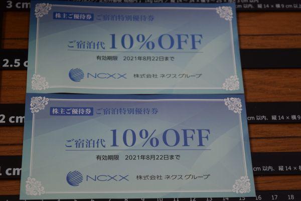 NCXX ネクスグループ 株主優待 2枚 株主優待券 宿泊割引 10%OFF  送料63円 期限2021年8月22日_画像1