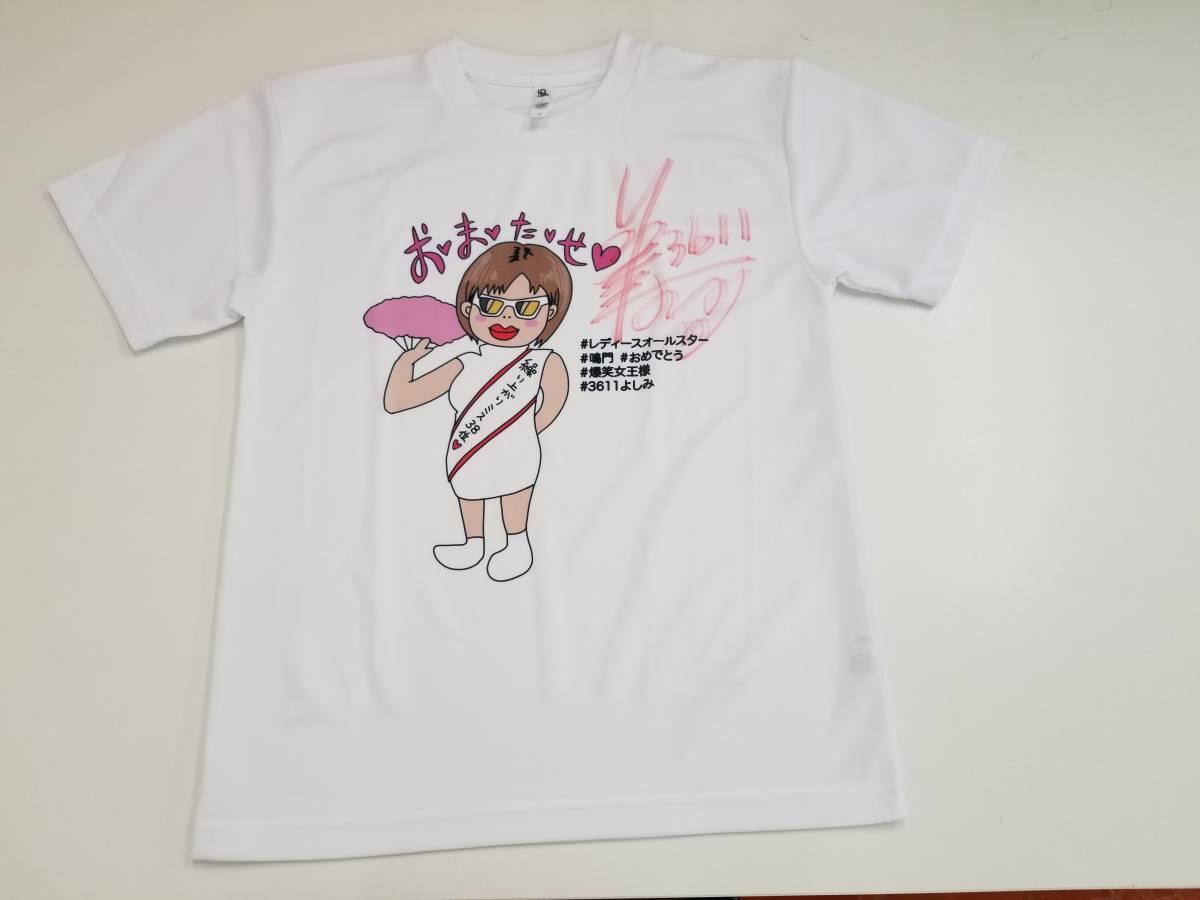 チャリティー 岩崎芳美選手 オリジナル おまたせTシャツ