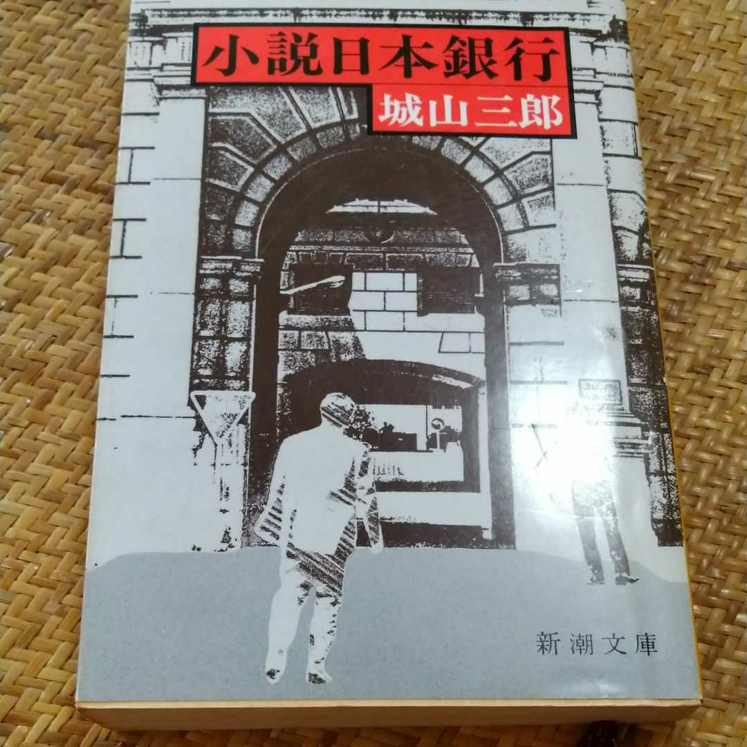 小説日本銀行