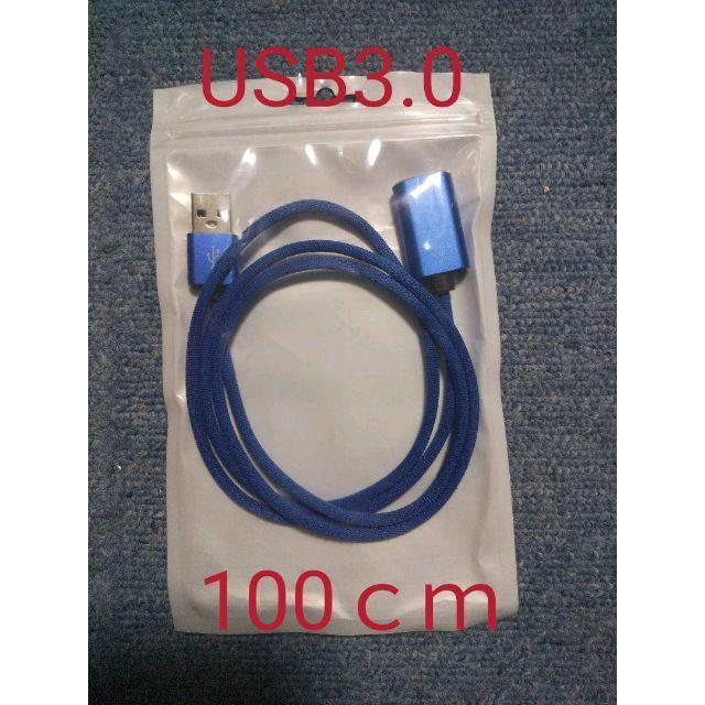 USB3.0 延長ケーブル 1m 100cm