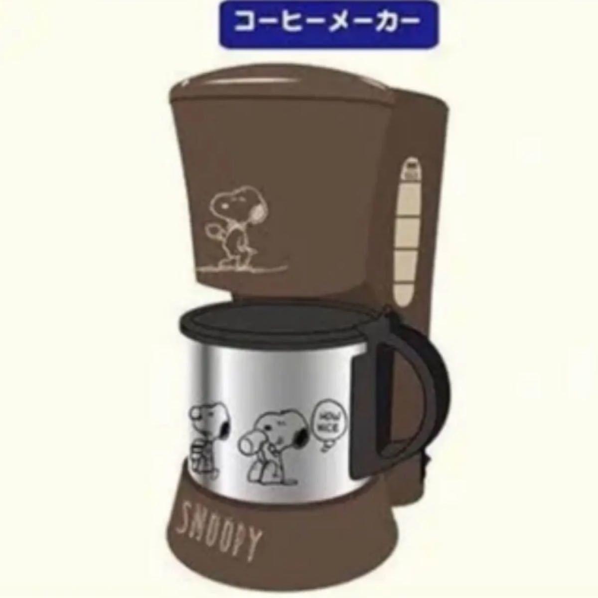 スヌーピー コーヒーメーカー ローソン 当たりくじ