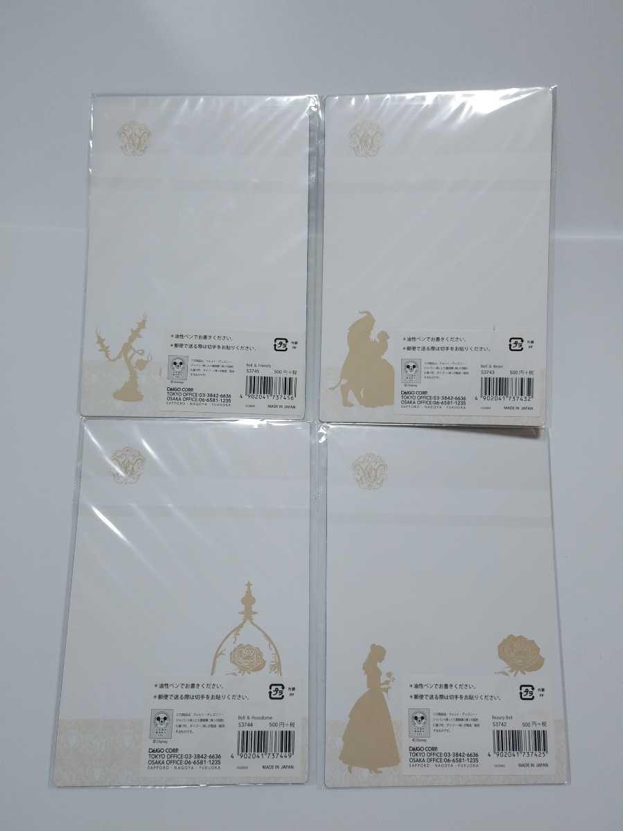 美女と野獣 劇場版限定 ポストカード 全4種類セット★未開封★レア★