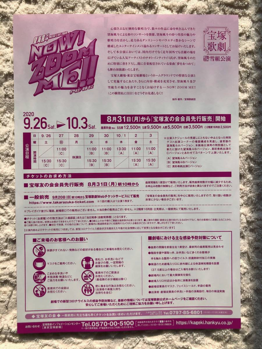 ★送料込【東京宝塚劇場 /新日程/新会場】宝塚歌劇 雪組 NOW! ZOOM ME!! チラシ 3枚セット☆望海風斗_画像3