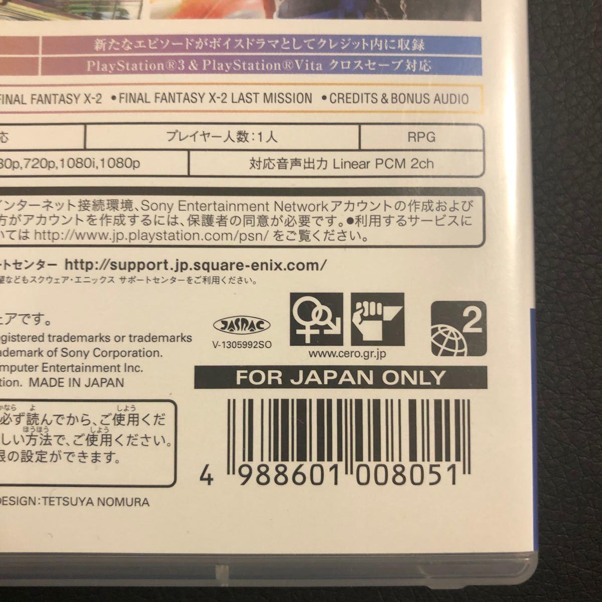 ファイナルファンタジーX PS3 ファイナルファンタジー10 PS3ソフト