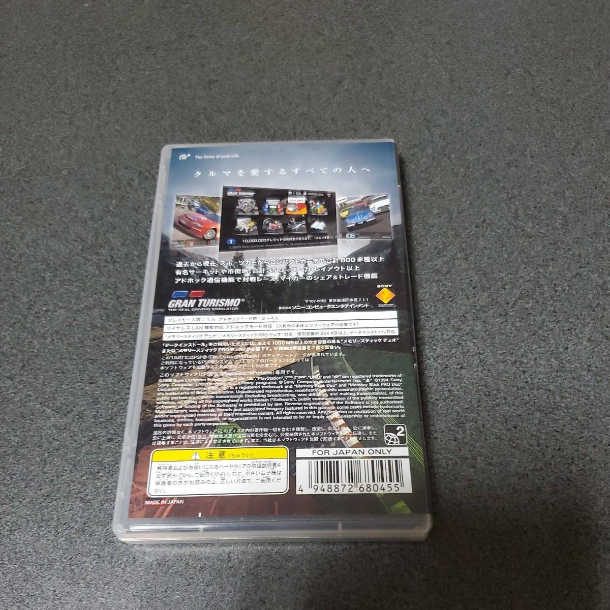 【PSP】 グランツーリスモ