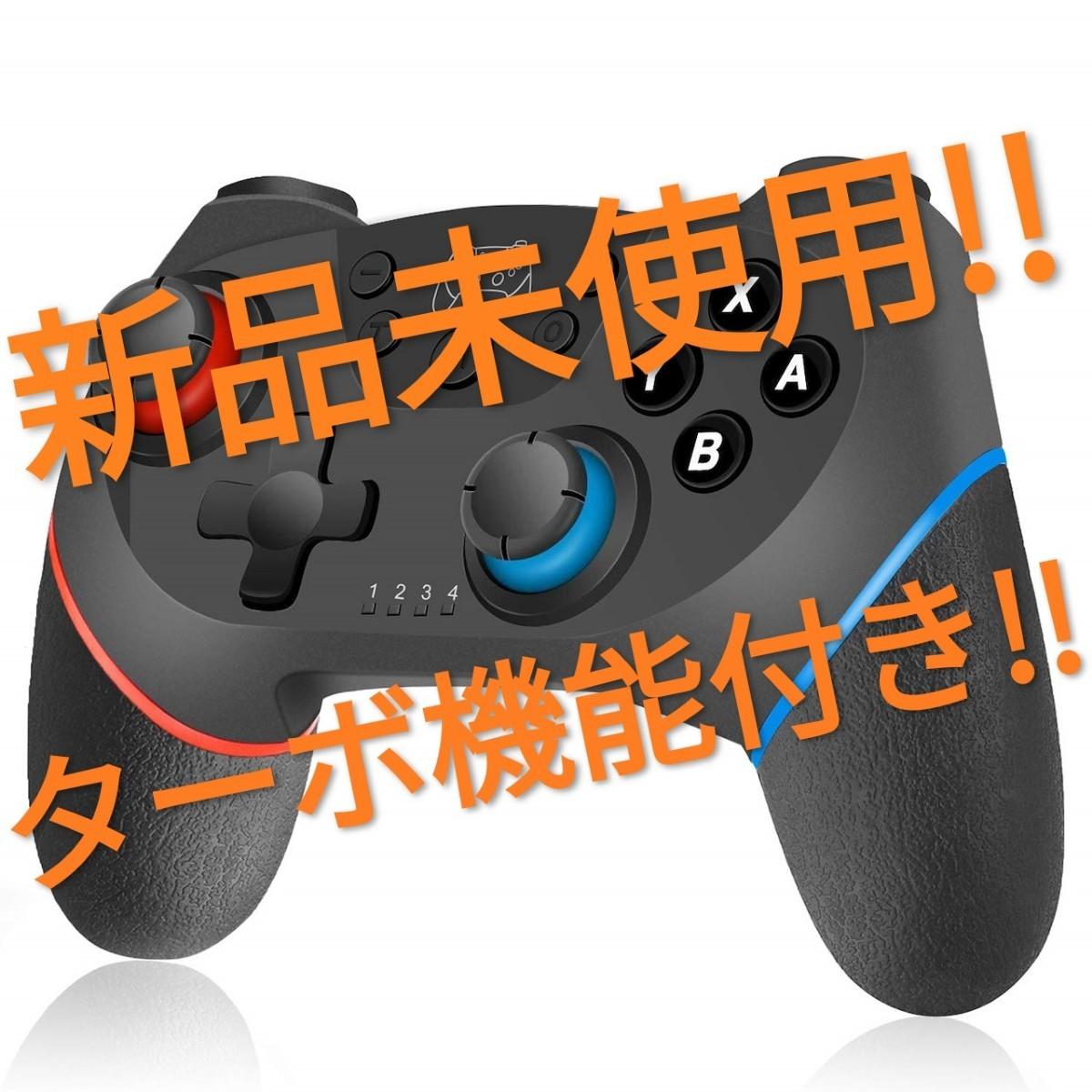 Switch コントローラー プロコン ワイヤレス ジャイロ