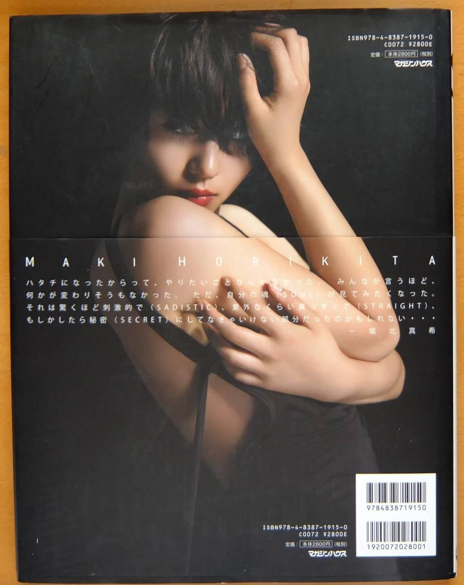 堀北真希写真集 「S」 撮影:ND CHOW マガジンハウス 2008年10月24日第2刷発行