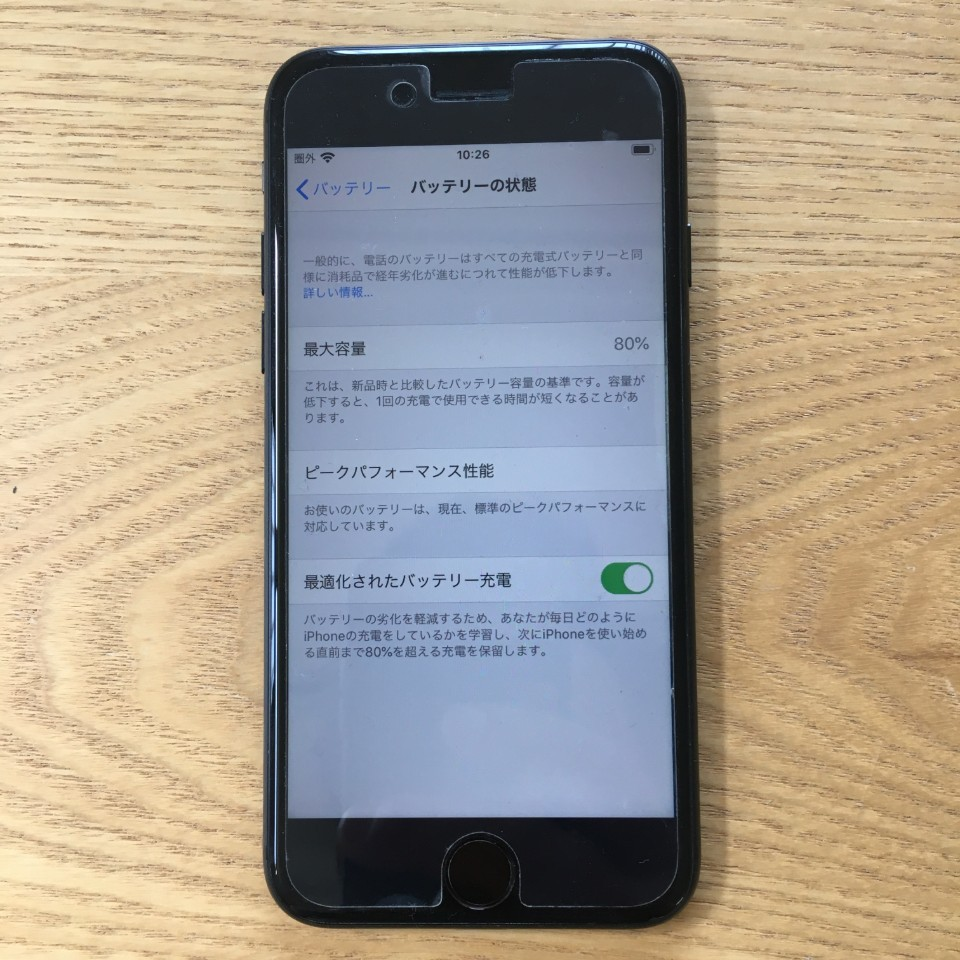 送料無料 Apple iPhone7 ブラック 32GB 中古 本体 バッテリー80% SIMフリー 液晶フィル