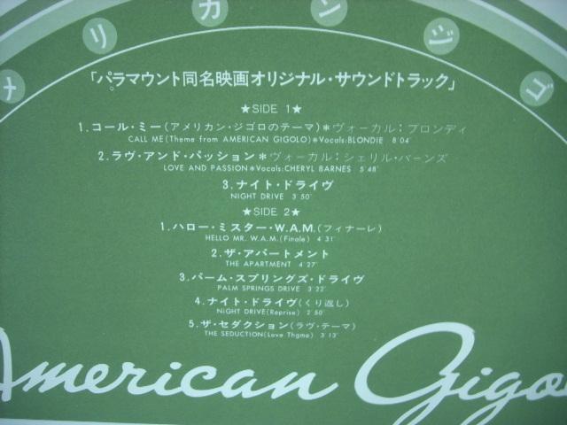 ■LP オリジナルサウンドトラック / アメリカン・ジゴロ 帯付 コールミー ブロンディ AMERICAN GIGOLO ジョルジオモロダー ◇r2827_画像3