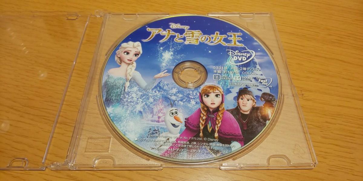 ディズニー DVD アナと雪の女王