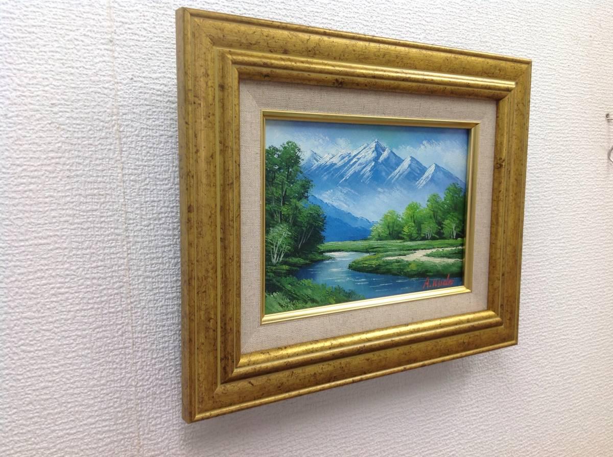 肉質油絵 横 特寸法 北アルプス 工藤画伯 一号評価53000円