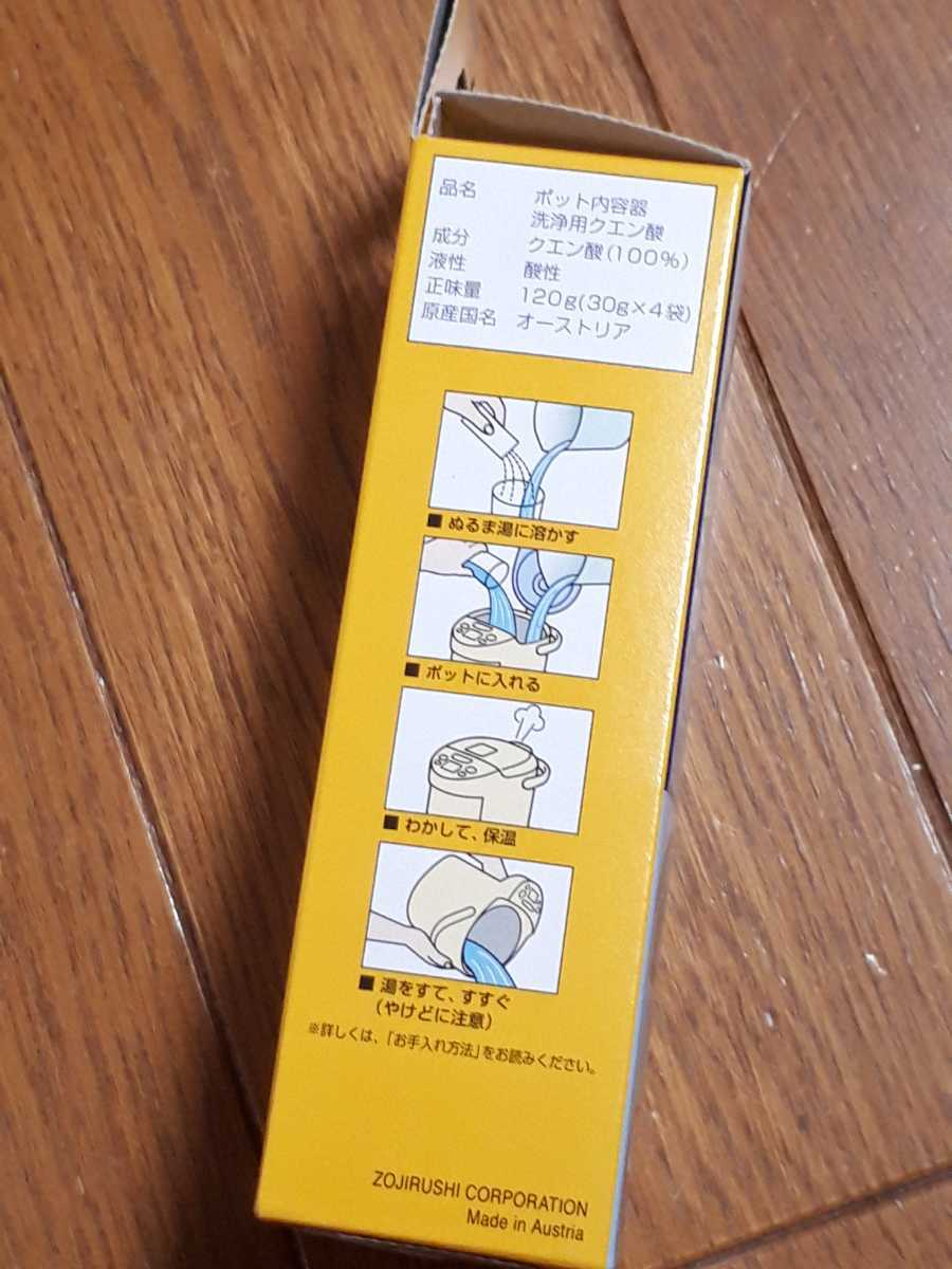 ◆送料無料◆象印 ★全メーカーに使用可能★電気ポット内容器洗浄用 クエン酸 ピカポット 30g×4包入 使いやすい分包タイプ CD-KB03-J