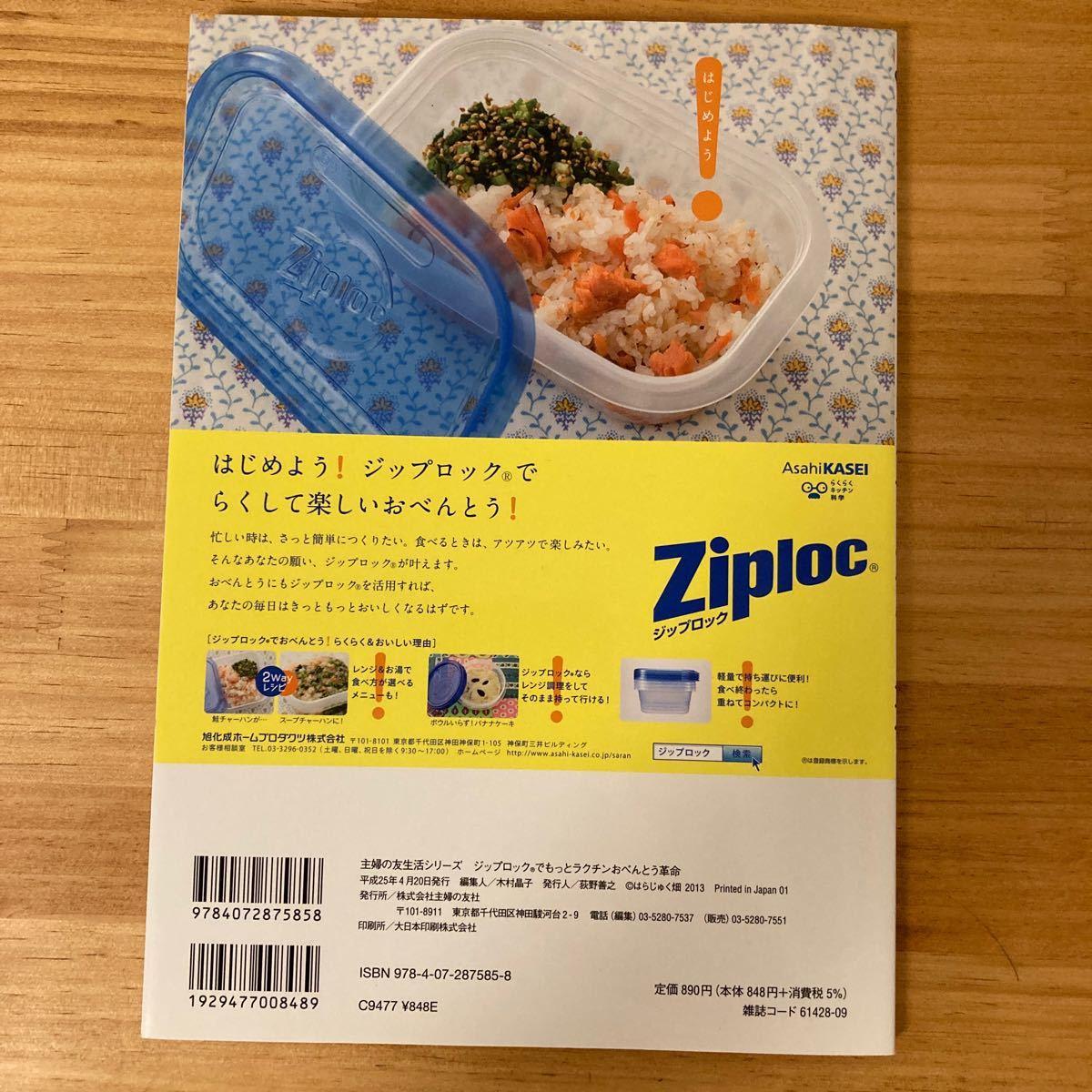 ジップロックでおべんとう革命  作りおき&冷凍もOKなおべんとう箱