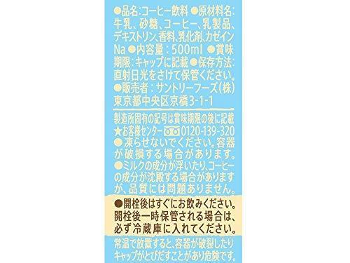 サントリー コーヒー クラフトボス ラテ 500ml×24本_画像3