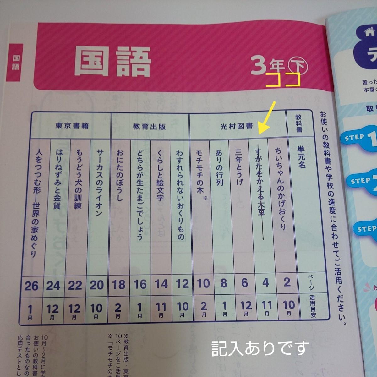 漢字辞典3年生&4年生
